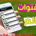 تطبيق IPTV  لمشاهدة أفلامك و مسلسلاتك العربية المفضلة لسهرات رمضان الكريم