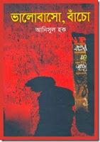 Bhalobasho, Bacho by Anisul Hoque
