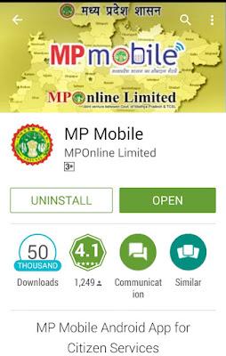 Now-mp-Public-services-from-the-mobile-Android-app-अब एम.पी. मोबाइल एंड्राइड एप्प से भी लोक-सेवाओं का प्रदाय