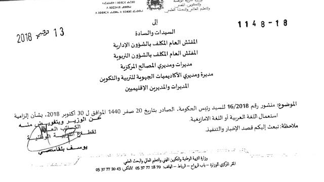 منشور رقم 2018-16 لرئيس الحكومة بشأن إلزامية استعمال اللغة العربية أو اللغة الأمازيغية