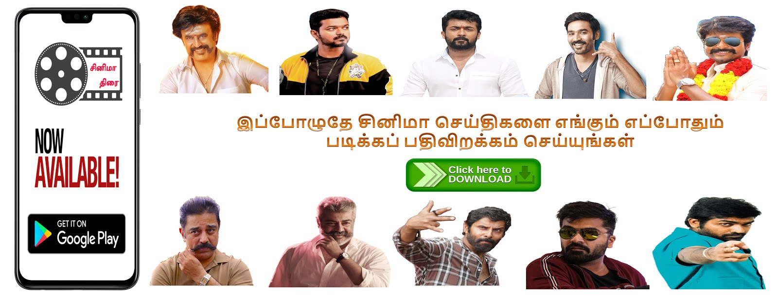 Cinemaa Thirai App Link