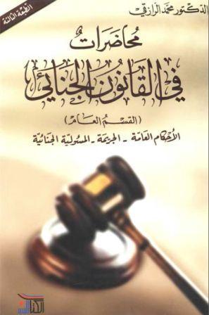 المكتبة القانونية - القانون الجنائي