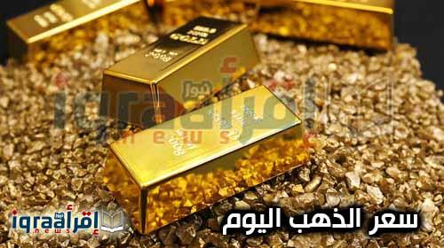 أسعار الذهب في السوق المحلية اليوم الثلاثاء 9-8-2016 , سعر الذهب فى الاسواق ومحلات الصاغة اليوم