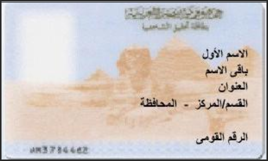 تجديد البطاقة الشخصية الرقم القومي فى المنزل