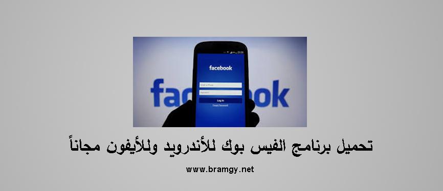 faad02cdd تحميل برنامج الفيس بوك للاندرويد وللايفون مجانا Download Facebook