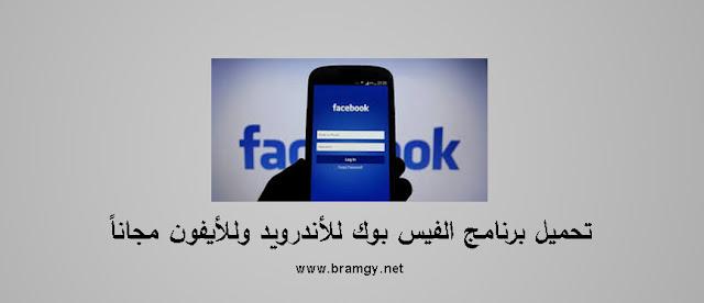 تحميل برنامج الفيسبوك
