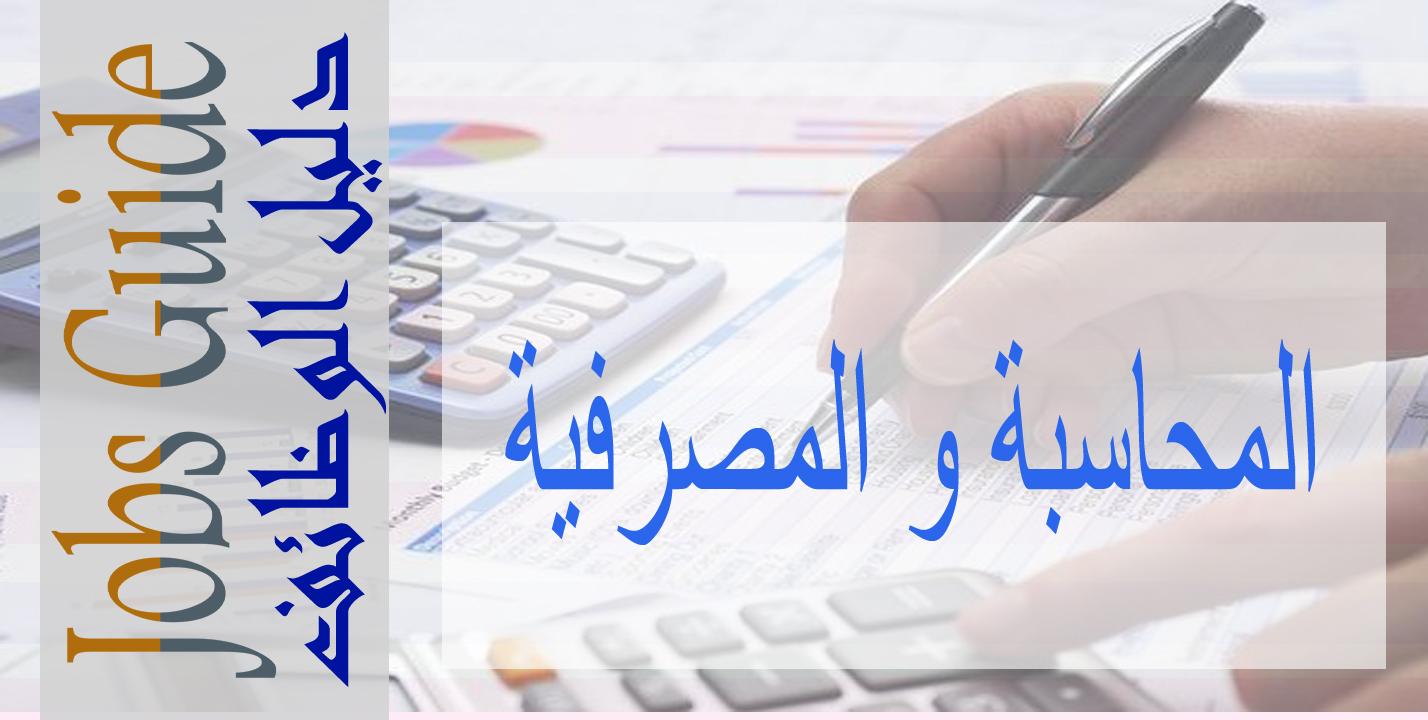 bd6ba45ab المحاسبة و المصرفية 27/8