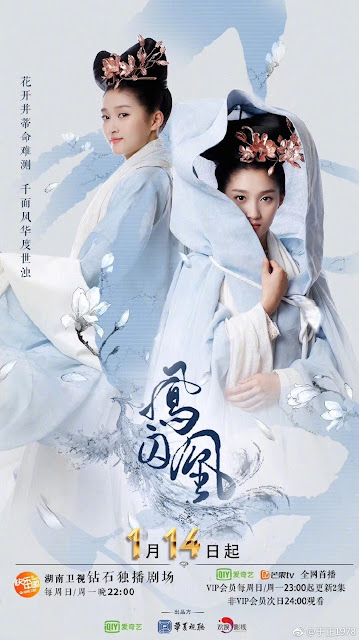 First Impressions: Untouchable Lovers Poster