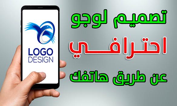 تصميم لوجو احترافي لموقعك او شركتك عن طريق هاتفك الاندرويد
