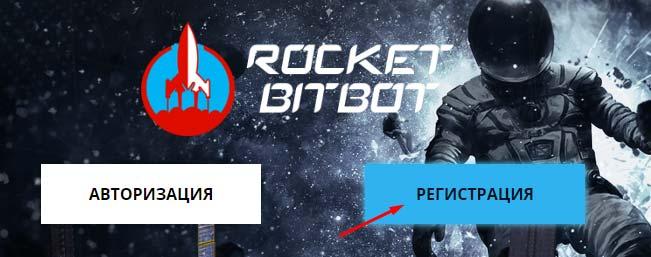 Регистрация в RocketBitBot 1