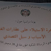 يوم دراسي حو ظاهرة الاستيلاء على عقارات الغير: الاسباب وسبل التصدي في ضوء الرسالة الملكية المؤرخة في 30 دجنبر 2016، يوم 10 ماي بمدينة وجدة.