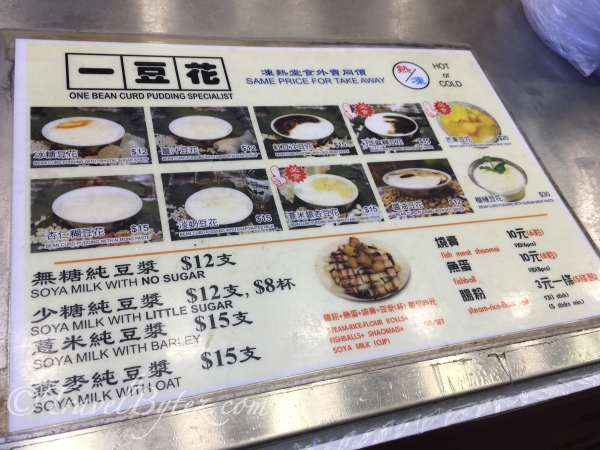 One Bean Curd Pudding Specialist 一豆花, Yau Ma Tei (Hong Kong)