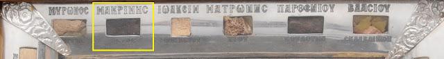 Λείψανα της Οσίας Μακρίνης, αδελφής του Μεγάλου Βασιλείου και του Αγίου Γρηγορίου, επισκόπου Νύσσης https://leipsanothiki.blogspot.be/