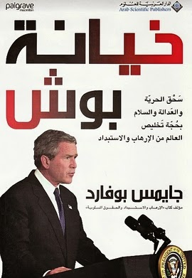 كتاب خيانة بوش - جايمس بوفارد
