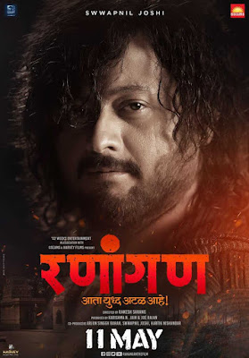 Ranangan 2018 Full Marathi Movie Download in HD 720p