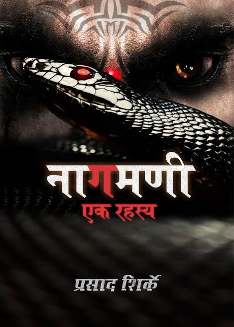 Radhey Marathi Book Pdf