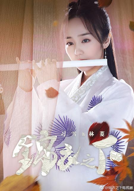 Yu Xue Jinyi Tianxia