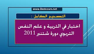 تصحيح الامتحان المهني 2011-إختبار في التربية و علم النفس التربوي