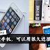 这几年最好用的四款手机,都可以用很久还很流畅!iPhone 5s最强~