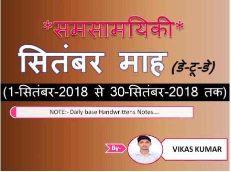 समसामयिकी प्रश्नोत्तरी पीडीऍफ़ पुस्तक | September Current Affairs 2018 PDF in Hindi