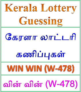 Kerala lottery guessing of Win Win W-478, Win Win W-478 lottery prediction, top winning numbers of Win Win W-478, ABC winning numbers, ABC Win Win W-478 17-09-2018 ABC winning numbers, Best four winning numbers today, Win Win lottery W-478,