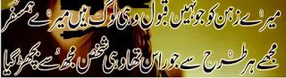Meray Zehn ko jo Nahi Qabool Wohi Log hain Meray Humsafar | Sad Urdu Poetry - Urdu Poetry Lovers