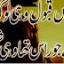 Romantic poetry in urdu for lovers,2 line urdu poetry romantic   Urdu Poetry World