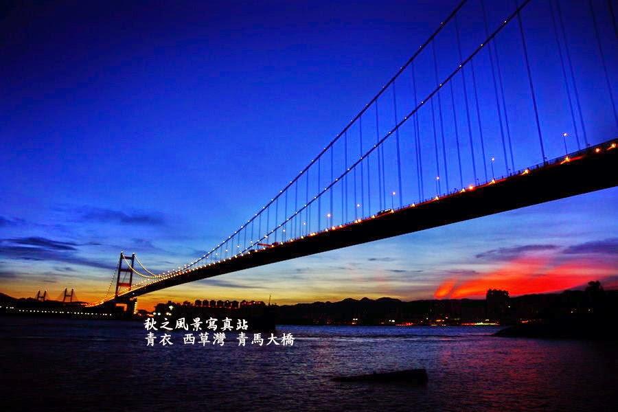 西草灣青馬大橋日落 - 特色景點,釘公,不可網魚及挫魚, 別有一番風味, 諗住前往拍攝地點探路,攝影 - SeeWide