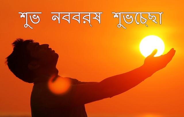 Noboborsho Suhbeccha SMS & Greetings