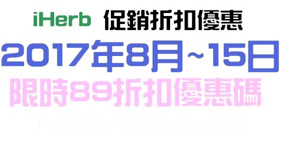 iHerb 2017優惠促銷折扣禮券碼