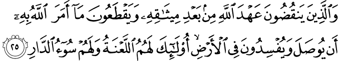Surat Ar Ra'd Ayat 25