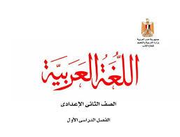 كتاب اللغة العربية للصف الثانى الإعدادى الترم الأول والثاني 2021