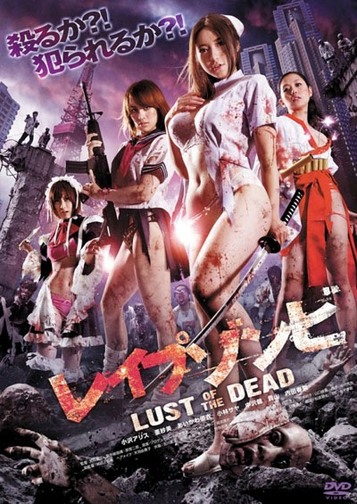 Lust Of The Dead Stream
