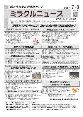ミラクルニュース7,8月号