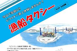 漁船タクシー 気軽にサイクリング