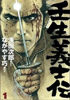 [浅田次郎×ながやす巧] 壬生義士伝 第01巻