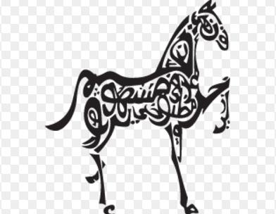 Kaligrafi Arab Berbentuk Hewan Khazanah Islam