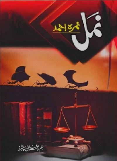 Namal By Nimra Ahmed Urdu Novel