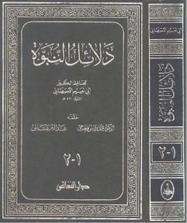 دلائل النبوة - أبو نعيم - ت قلعه جي - ط النفائس  10
