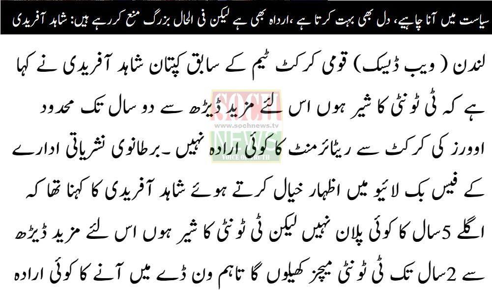 Shahid Afridi has spoken