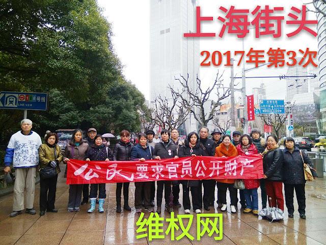 上海人权捍卫者今年第3次上街举牌要求官员财产公开、要求全国人大立即批准《公民权利和政治权利国际公约》