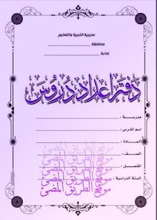تحضير منهج اللغة العربية للصف الاول المنهج الجديد 2019 ,