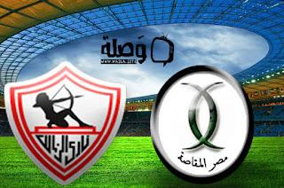 مشاهدة مباراة الزمالك ومصر المقاصة اون لاين موقع وصلة