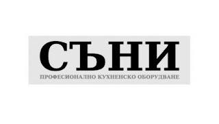 b209563e56b СЪНИ ЕООД | Професионално кухненско оборудване - Кюстендил