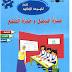 سلسلة الموسوعة الإملائية استاذ حمزة الخياط pdf مجانا