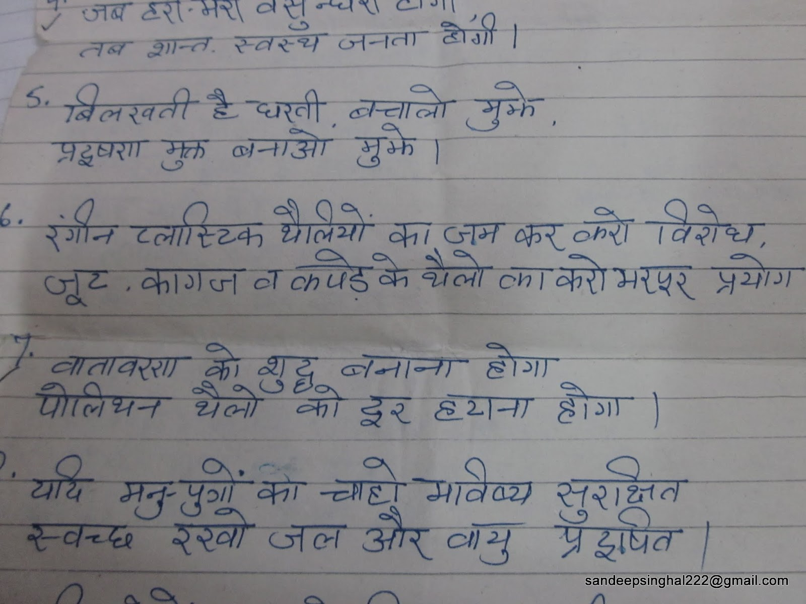 essay on save environment in hindi latest mothers day speech in hindi mothers day hindi essay slogan on environment in hindi paryavaran