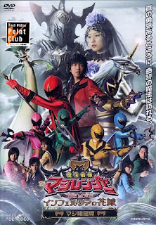Mahou Sentai Magiranger the Movie: Bride of Infershia MP4 Subtitle Indonesia