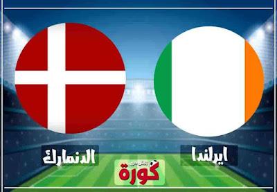 بث مباشر مباراة الدنمارك وايرلندا