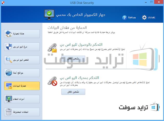 تطبيق يو إس بي ديسك للفلاشة الميموري مجانا