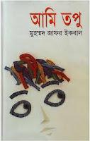 Ami Topu by Muhammad Zafar Iqbal
